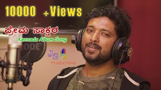 PremaSakshara Kannada Album Song 2018 | Pavan Prabhu | JS Productions|Sathish AS|
