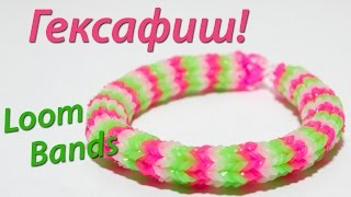 Гексафиш или рыбий хвост на шесть резинок Rainbow Loom Bands. Урок 13