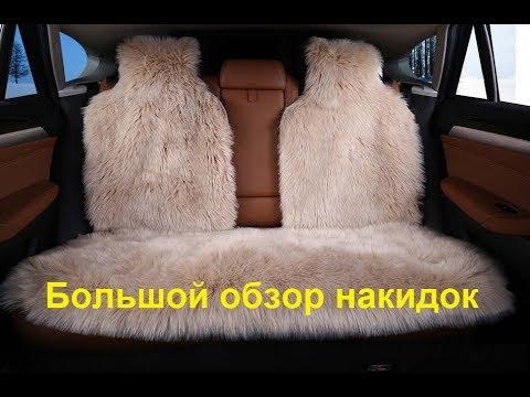 Меховые накидки на сидения авто из овчины. Большой обзор от магазина ВоронежАвто.RU