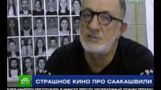 Грузия. Г. Хаиндрава.  Фильм о режиме Саакашвили.