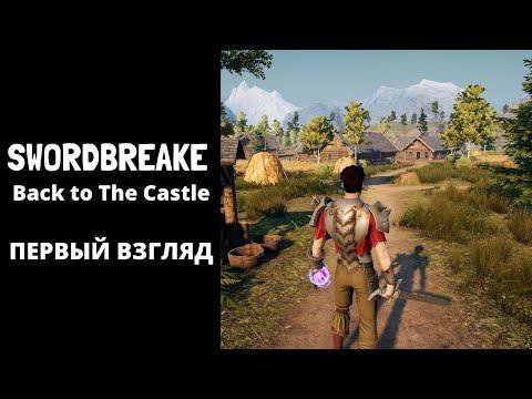 Swordbreaker Back To The Castle или Максимильяно Джонс и кабан из Ада