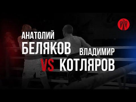 Анатолий Беляков (красный угол) Vs  Владимир Котляров (синий угол)
