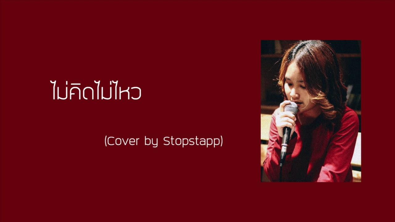 ไม่คิดไม่ไหว - ro•MAN•tic (Cover by Stopstapp)