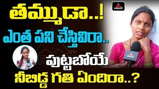 తమ్ముడా ... ఎంత పని చేస్తివిరా... | Telangana News | Telugu Latest News | Mirror TV