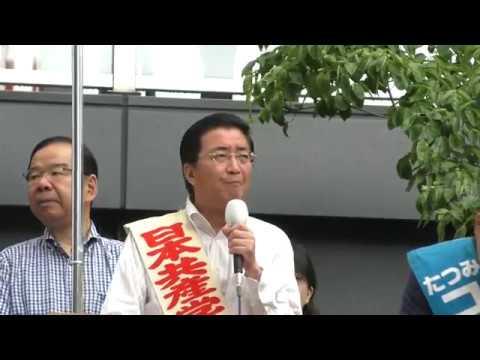 山下よしき参議院議員スピーチ(20190615梅田・ヨドバシカメラ前)