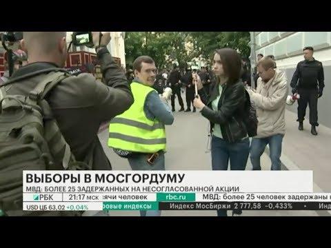 Митинг в Москве: Задержания. Независимые кандидаты в Мосгордуму провели акцию около Мосгоризбиркома.