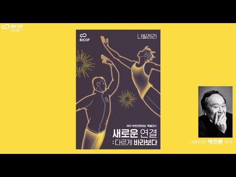 [2021부천만화대상] 수상작품 전시소개 '나빌레라'