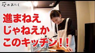 森川手料理初公開!英語でレシピ教えてもらいながら料理するよ!