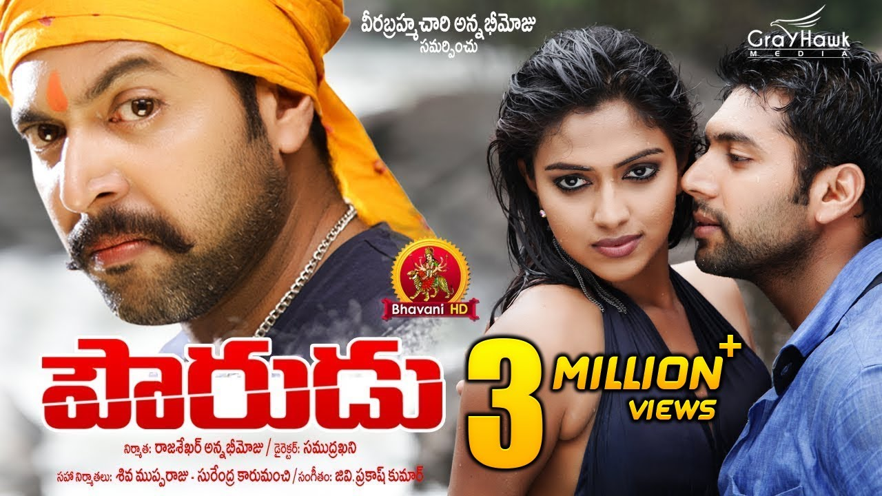 Download Jayam Ravi Pourudu Full Movie - 2018 Telugu Full Movies - Amala Paul, Ragini Dwivedi
