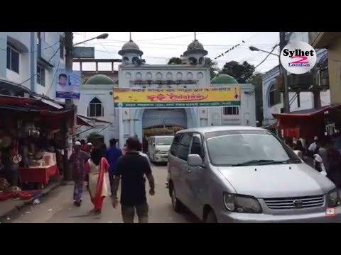 হযরত শাহ্জালাল মাজার শরীফ   বাংলাদেশ সিলেট   Hazrat Shahjalal Mazar Sharif   Bangladesh Sylhet
