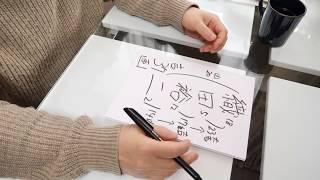 織田裕二さんを姓名判断で占っています。