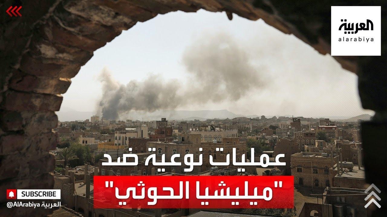 التحالف يدمر دفاعات للحوثيين بمأرب ويستهدف قدراتهم في صنعاء  - نشر قبل 4 ساعة