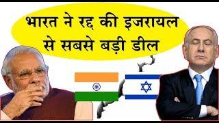 India ने रद्द की Israeli से $500 million की Deal ऐसा क्यों हुआ India has cancelled $500 million deal