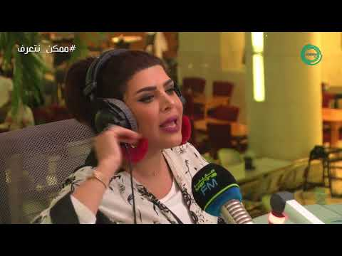"""برنامج #ممكن_نتعرف؟   ضيفة الحلقة """"غدير السبتي"""" مع علي نجم Marina FM 90.4"""