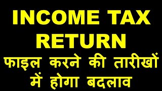 NEW INCOME TAX RETURN FILING DUE DATES  PROPOSED IN BUDGET 2020 || CA MANOJ GUPTA ||