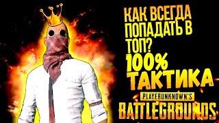 КАК ВСЕГДА ПОПАДАТЬ В ТОП? - 100% ТАКТИКА!  - Battlegrounds