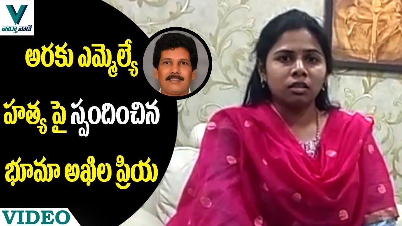 Minister Bhuma Akhila Priya Reacts on Araku MLA Incident - Vaartha