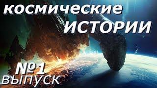 """""""Космические истории""""с Игорем Прокопенко.Заразный космос?!"""