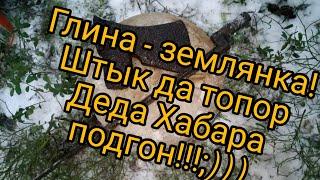 КОП ПО В.О.В 1940 - 1944гг. Коп Советской землянки. Фильм 60.