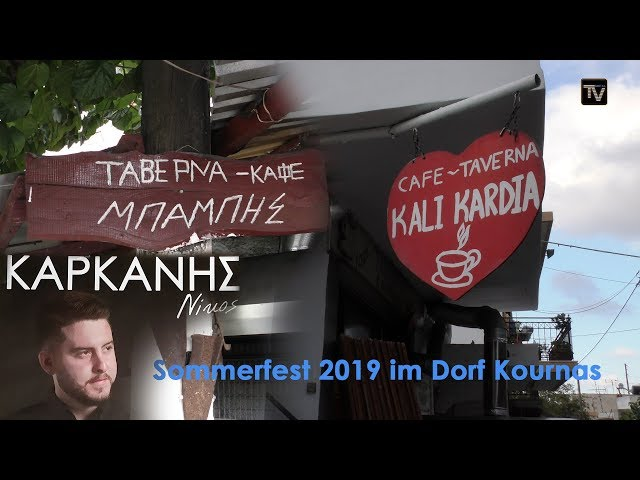 Sommerfest 2019 im Dorf Kournas (Kreta/Crete)  4K