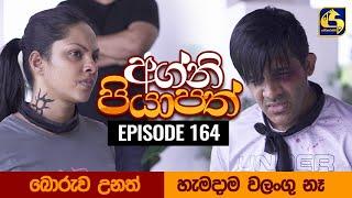 Agni Piyapath Episode 164 || අග්නි පියාපත්  ||  29th March 2021 Thumbnail