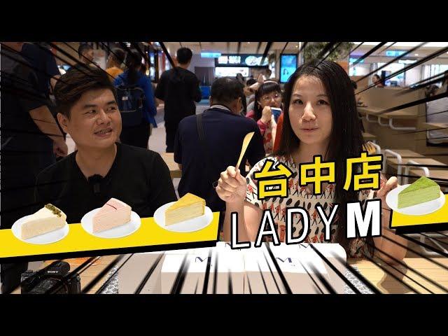 【Lady M台中店】甜點控必看! 居然有全球獨家限定款?