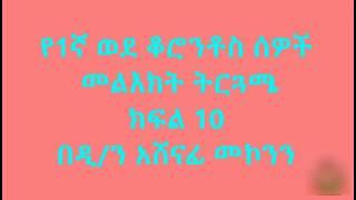 የ1ኛ ወደ ቆሮንቶስ ሰዎች መልእክት ትርጓሜ ክፍል 10 - ዲ/ን አሸናፊ መኮንን Dn Ashenafi Mekonnen 1st Corinthians Part 10