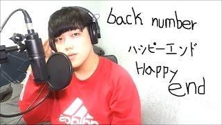 몇달전까지 일본에서 히트였던 Back number - Happy end(ハッピーエンド) -WONGOM