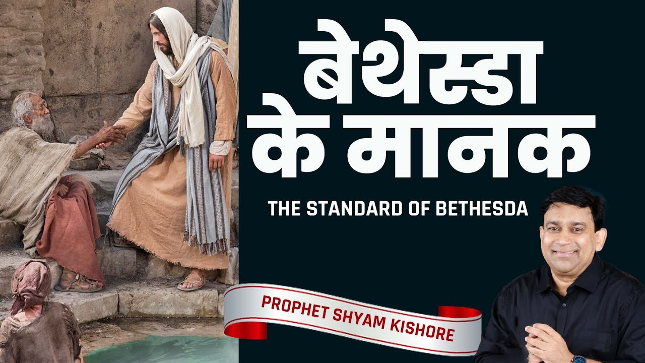 The Standard of Bethesda: A Sermon By K Shyam Kishore ( 5th March 2017 )