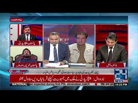 Which political party wins in 2018? | Point of View | 20 March 2018 | 24 News HD