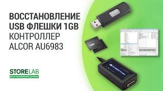 восстановление данных флешки 1GB. Контроллер: Alcor AU6983
