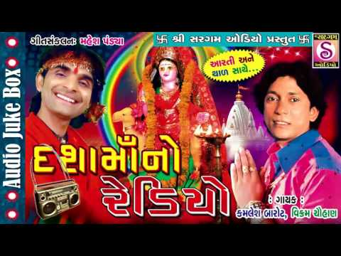Kamalesh Barot Dj | Dashama No Redio | Dj Dashama No Redio | Vikram Chauhan Dj | part 2