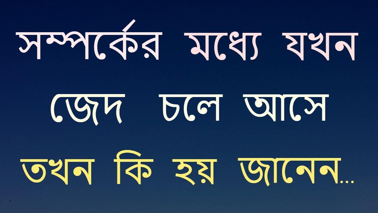 সম্পর্কের মধ্যে যখন জেদ || Powerful Motivational Quotes In Bangla || Inspirational Speech New.