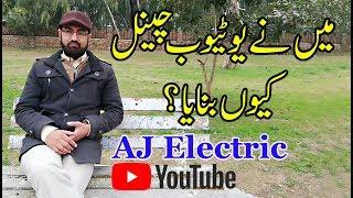 لماذا إنشاء قناة يوتيوب | بلدي الدافع والإلهام | جعفر الكهربائية