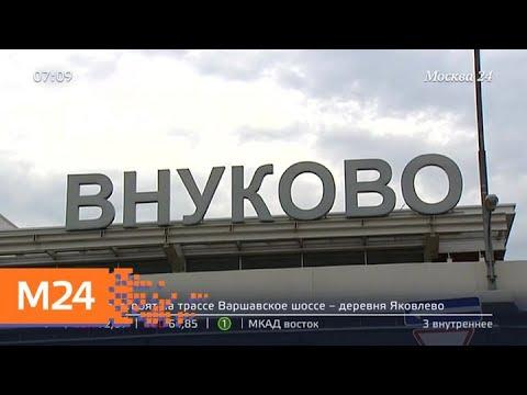 Актуальные новости Москвы