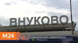 Смотреть видео Актуальные новости Москвы за 16 мая - Москва 24 онлайн