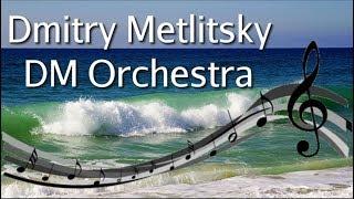 Дмитрий Метлицкий - Музыка Моря /Dmitry Metlitsky - Music of the sea