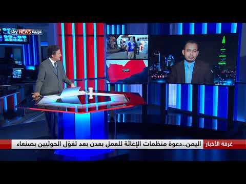 اليمن.. دعوة منظمات الإغاثة للعمل بعدن بعد تغوّل الحوثيين بصنعاء  - نشر قبل 12 ساعة