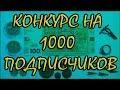 КОНКУРС НА 1000 ПОДПИСЧИКОВ mp3