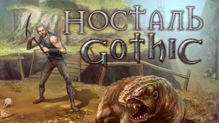 Gothic - НостальГотика (ТипОбзор)