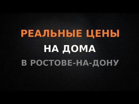 Реальные цены на дома в Ростове-на-Дону