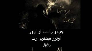 Ali Sorena - Taghsir [LYRICS on SCREEN]
