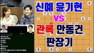 [판장기 초청대국 (초)안동건 9단 vs (한) 윤기현…