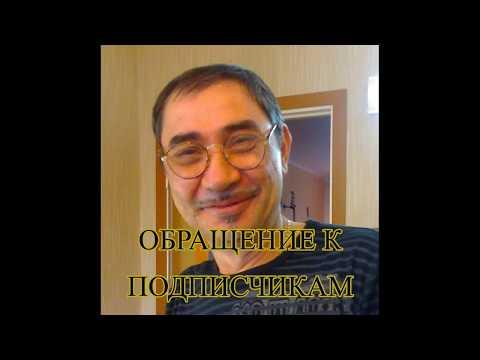 Обращение к подписчикам от Vladi Saden