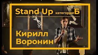 Stand Up категории Б - Кирилл Воронин