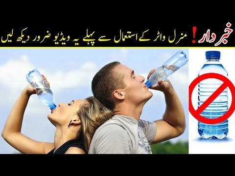 ✅ REAL TRUTH BEHIND BOTTLED MINERAL WATER