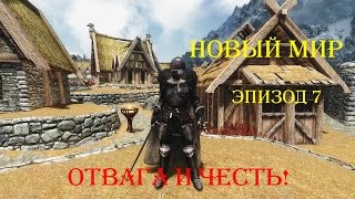 Новый мир. TES V: Skyrim - Обзор модов. Эпизод 7. Отвага и честь