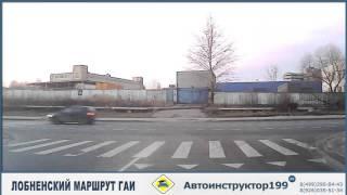 Лобненский маршрут ГИБДД 2016