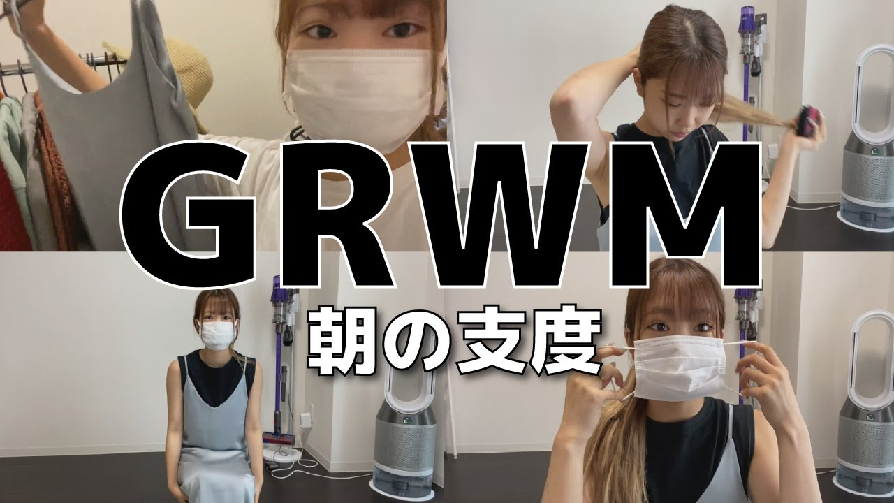 【18歳モデルのGRWM】朝の準備を一緒に!!【倉田乃彩】