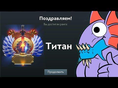 видео: ПУТЬ К ТИТАНУ: КОНЕЦ?! [dota 2]